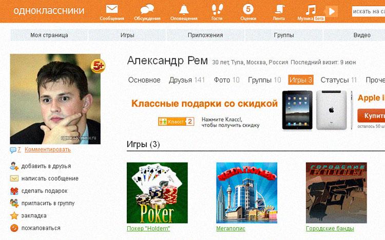 Гей сайты знакомств москвы