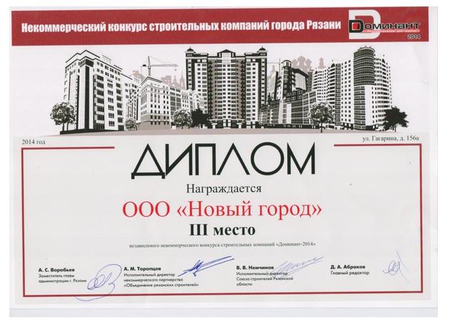 Строительные компании в рязани сайты компания салават официальный сайт