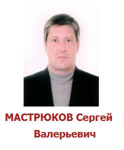 mastryukov