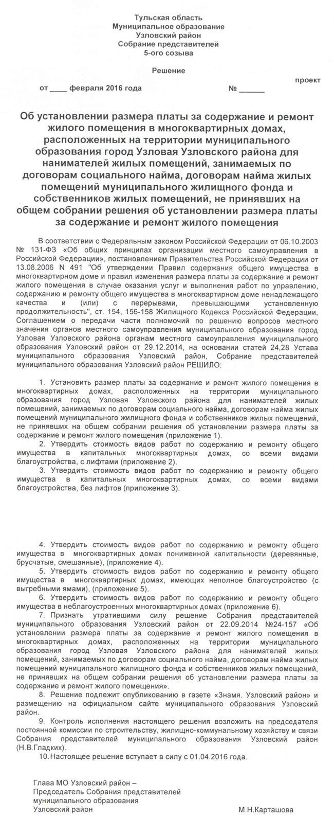 uzl-1