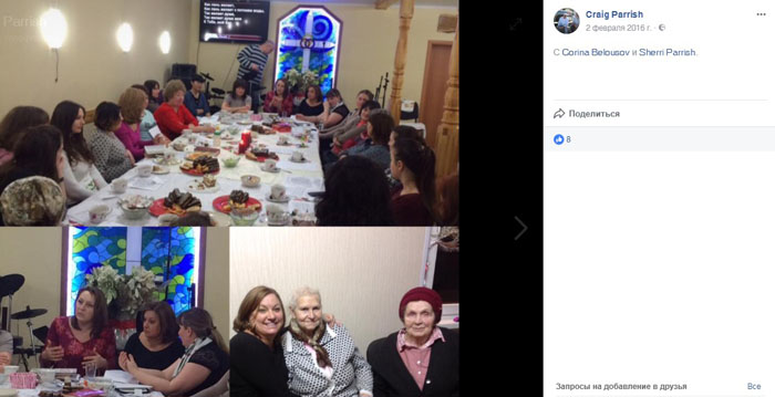 Баптисты сша с целью знакомства знакомства наноч владивосток